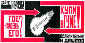 Пример продающего текста копирайтера Владимира Маяковского